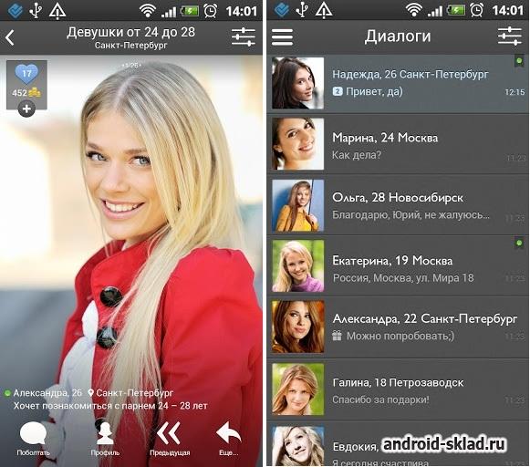 мобильные сайты для общения и знакомств бесплатно