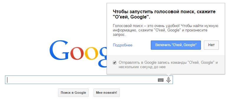 Как сделать голосовой гугл поиск