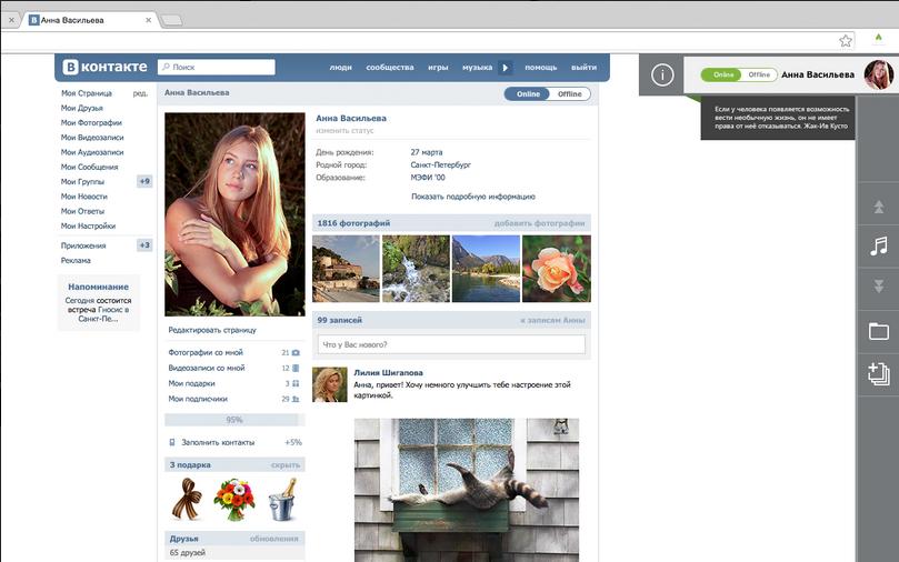 Вконтакте как сделать невидимый онлайн вконтакте