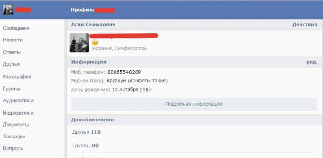 Как можно сделать в вк невидимым - Naturapura.ru