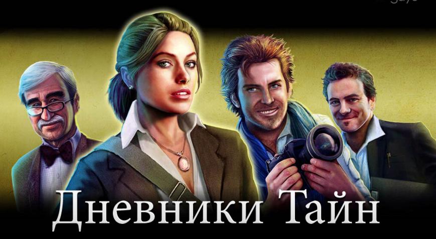 Дневники тайн волчий лабиринт прохождение 4 эпизод