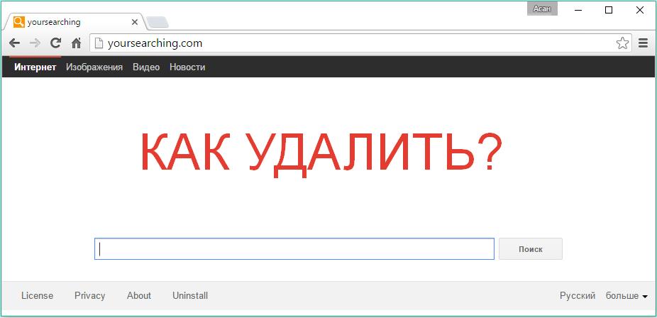 как удалить программу your searching