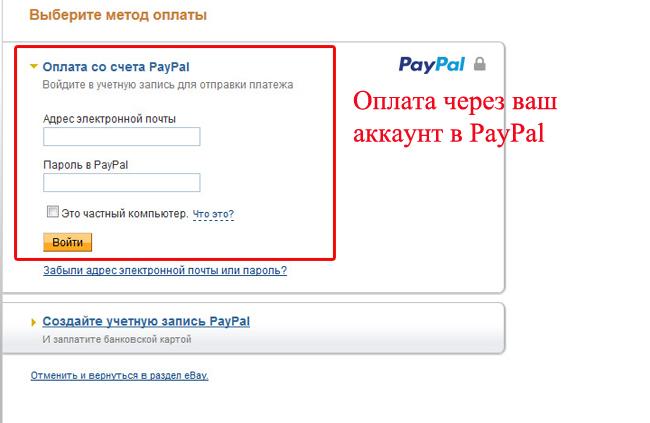 Как сделать оплату с paypal