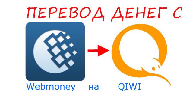 как перевести деньги на webmoney