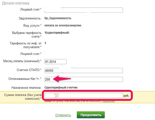 Как проверить задолженность за газ по лицевому счету в интернете это